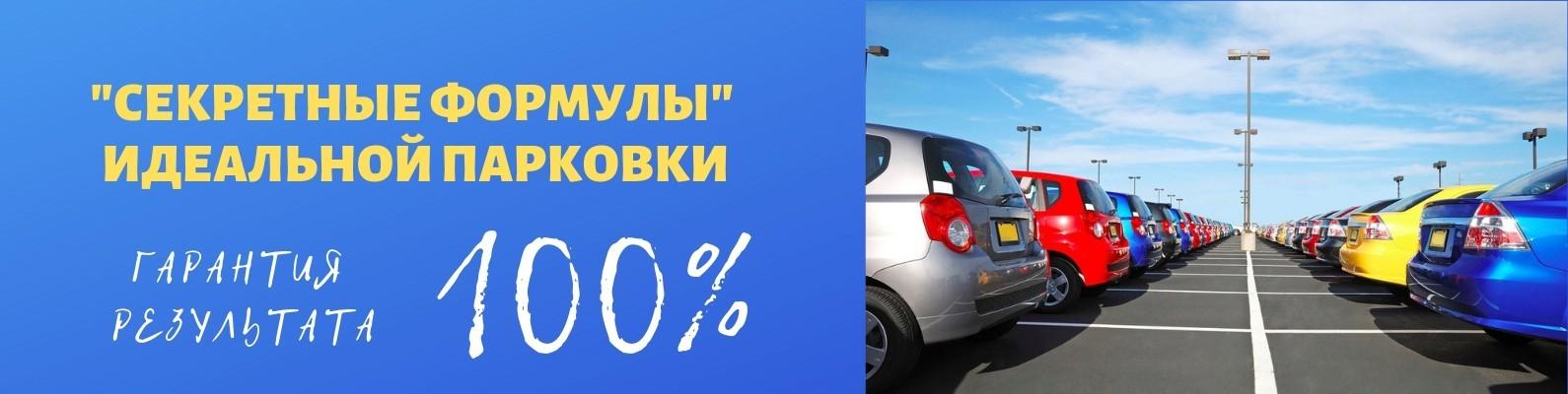 Бесплатный вебинар «Идеальная парковка»