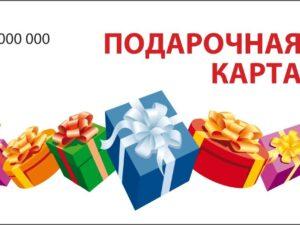 Подарочная карта на курс вождения онлайн от AVTO-RADA