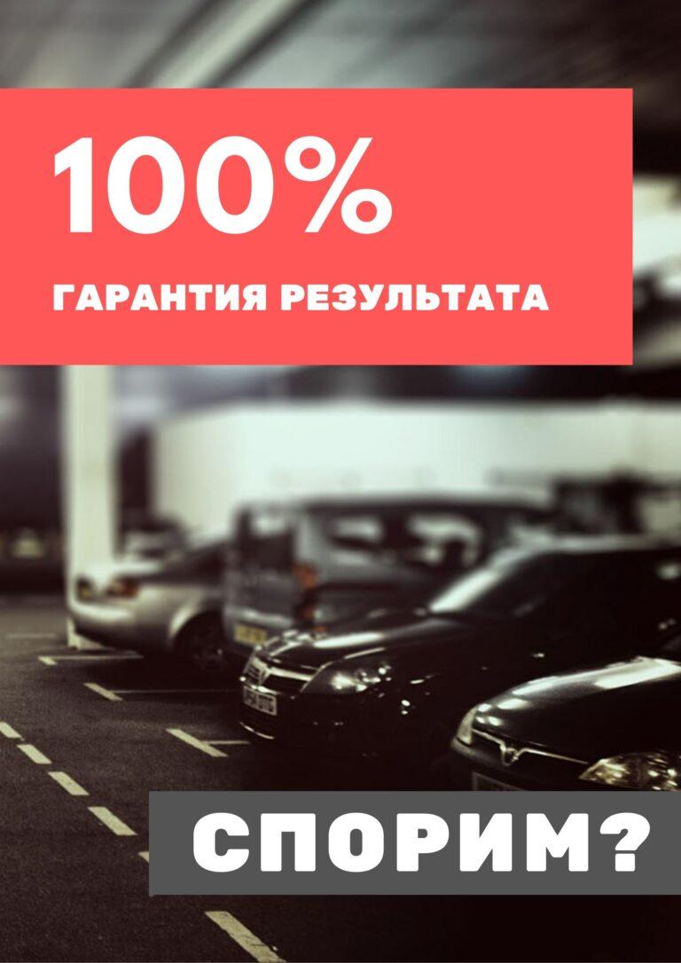 Экспресс-курс вождения