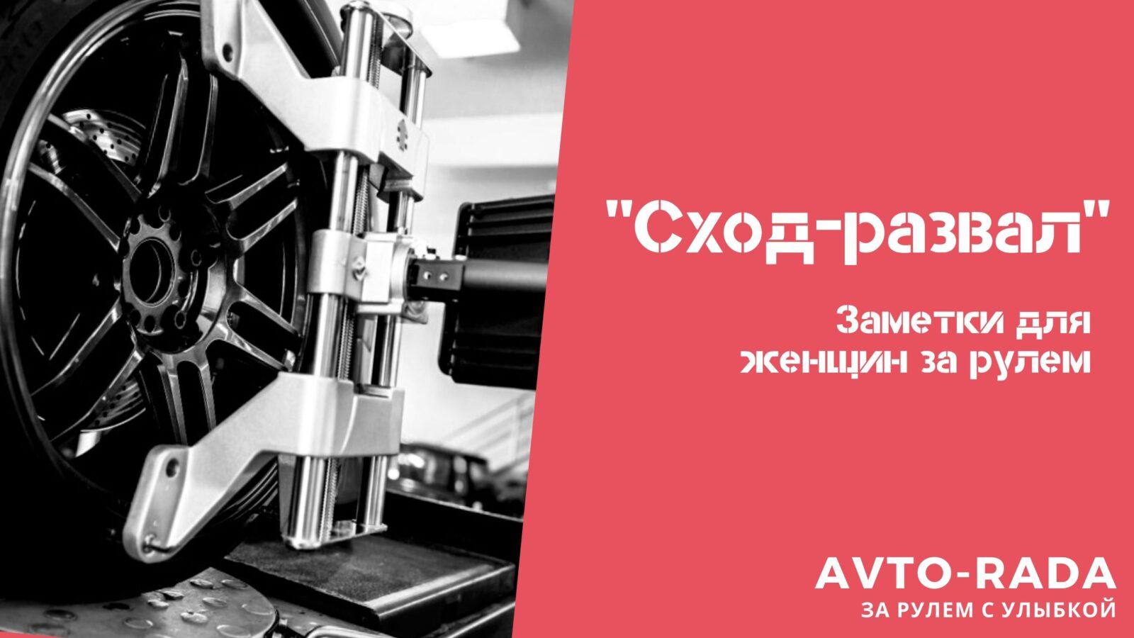"""Сход-развал"" в Саранске"