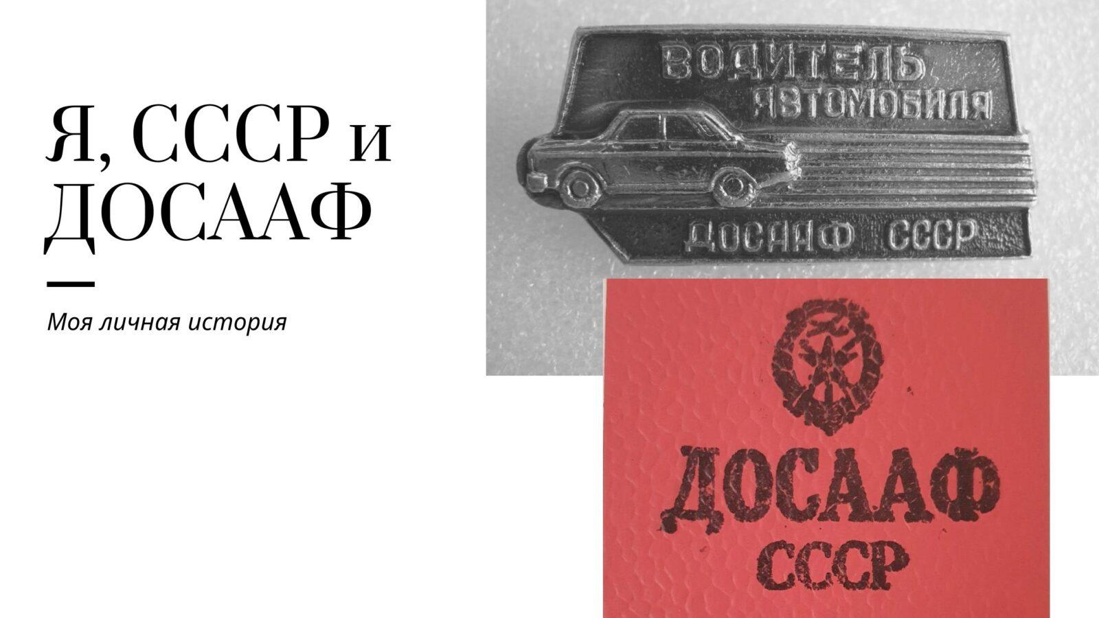 Я, СССР и ДОСААФ
