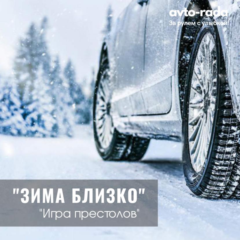 """Сезонный шиномонтаж """"на дому"""" /Саранск/"""